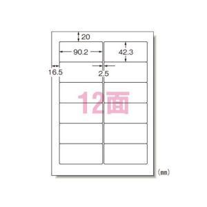 パソコンプリンタ&ワープロラベルシール(プリンタ兼用) マット紙(A4判) 20枚入 28171 【...
