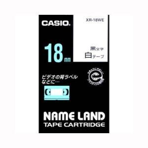 ネームランド用テープカートリッジ ネームランドテープ XR-18WE 本体色:白 黒文字 カシオ【 オフィス機器 ラベルライター ネームランドテープ 】 meicho