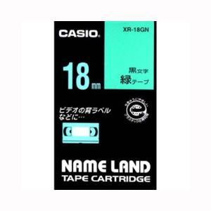 ネームランド用テープカートリッジ ネームランドテープ XR-18GN 本体色:緑 黒文字 カシオ【 オフィス機器 ラベルライター ネームランドテープ 】 meicho