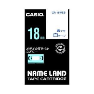 ネームランド用テープカートリッジ ネームランドテープ XR-18WEB 本体色:白 青文字 カシオ【...