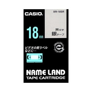 ネームランド用テープカートリッジ ネームランドテープ XR-18SR 本体色:銀 黒文字 カシオ【 オフィス機器 ラベルライター ネームランドテープ 】 meicho