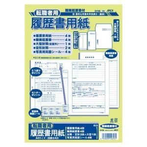 転職時に必要な職務経歴書が付いています。本文用紙を折らずに入れられる大型封筒付き。 転職時に便利な職...