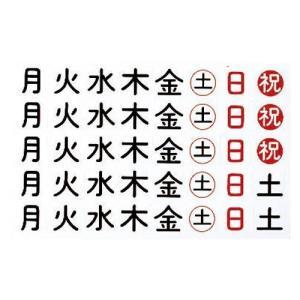 ニューイージーボード・スケジュール  マグタッチ曜日シート  CR−MG1005   【 オフィス家...