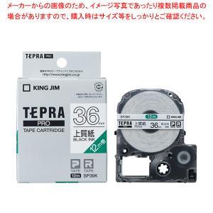 テプラPRO SRシリーズ専用カートリッジ テプラテープ 上質紙ラベル SP36K 本体色:白 黒文...