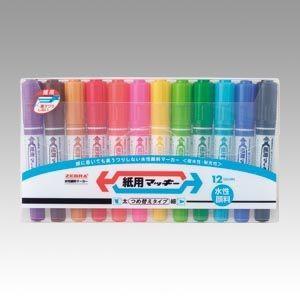 紙用マッキー 12色セット WYT5-12C インク色:黒、赤、青、緑、黄、ピンク、オレンジ、ライト...