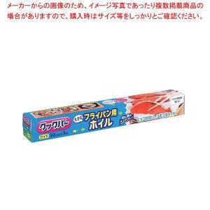 クックパー フライパン用ホイル 25cm×7m【 フライパン 】