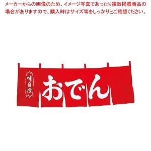 おでん のれん WN-049 赤【】 meicho