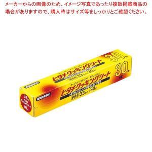 ヒタチ クッキングシート 幅33cm×30m【 製菓・ベーカリー用品 】
