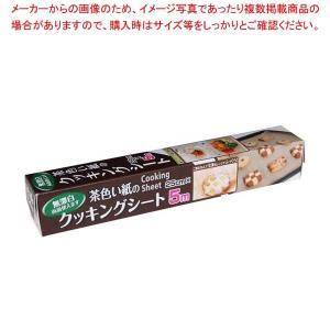 茶色い紙のクッキングシート 25cm×5m【 製菓・ベーカリー用品 】