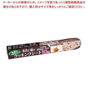 茶色い紙のクッキングシート 30cm×10m【 製菓・ベーカリー用品 】