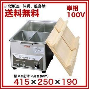 電気 おでん鍋 小型 NW-201H【】 meicho