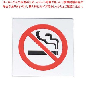 金属サイン 禁煙マーク KS448-4【 店舗備品・インテリア 】