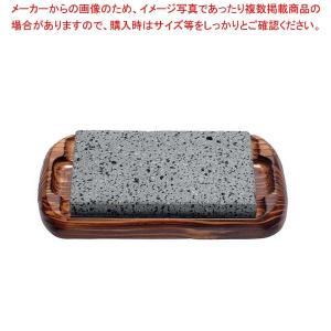 石焼セット SA-52(中)【 卓上鍋・焼物用品 】