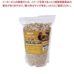 SOTO スモークチップ くるみ ST-1313【 加熱調理器 】