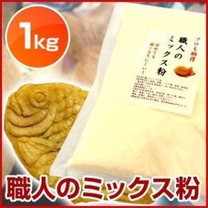職人のミックス粉 たい焼き粉 大判焼き粉 業務用 1kg meicho