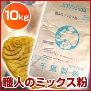 職人のミックス粉 たい焼き粉 大判焼き粉 業務用 10kg meicho