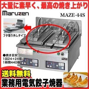 業務用 マルゼン 電気式卓上型 自動餃子焼器 MAZE-44S メーカー直送/代引不可 meicho