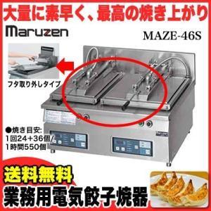 業務用 マルゼン 電気式卓上型 自動餃子焼器 MAZE-46S メーカー直送/代引不可 meicho