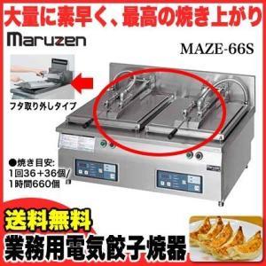 業務用 マルゼン 電気式卓上型 自動餃子焼器 MAZE-66S メーカー直送/代引不可|meicho