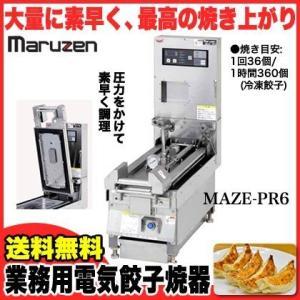 業務用 マルゼン 電気式卓上型 自動餃子焼器 MAZE-PR6 メーカー直送/代引不可 meicho