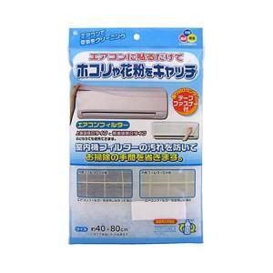 ●エアコンに貼るだけでホコリや花粉をキャッチ! エアコン室内機の吸気口に取り付けるだけで、 花粉・ホ...
