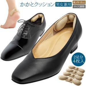靴ずれ防止 クッション パッド 踵 かかと インソール サポーター レディース メンズ 男女兼用 靴...