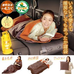 洗える 寝袋 ごろ寝 電気毛布 着る毛布 着る寝袋 車中泊 ...