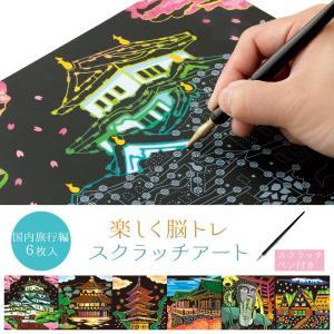 脳 トレーニング 本 認知症対策 楽しく脳トレスクラッチアート スクラッチペン付属 ニッポンの風景 ...