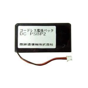 新品★IWATSU/岩崎通信機 【純正品】デジタルコードレス DC-PS6用電池パック DC-PSBP2|meidentsu