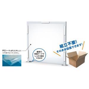 【代引不可】日本フォームサービス 飛沫シールド FFP-HSS-55※サイズW500×H500×D75 meidentsu