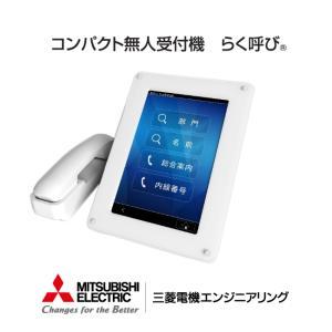【代引不可 送料無料】三菱電機エンジニアリング コンパクト無人受付システム らく呼び meidentsu