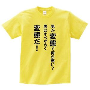 「男が変態で何が悪い?男はすべからく変態だ!」・アニ名言Tシャツ アニメ「ひぐらしのなく頃に」