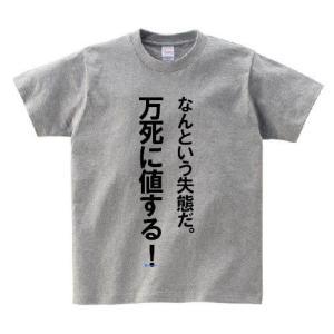 「なんという失態だ。万死に値する!」・アニ名言Tシャツ アニメ「ガンダムOO」