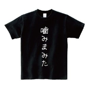 「噛みまみた」・アニ名言Tシャツ アニメ「化物語」|meigen-tshirt
