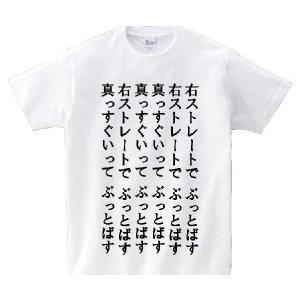 アニメ・漫画での名言をTシャツにしました! 15色のカラーバリエーションからお選び頂けます。 さらに...