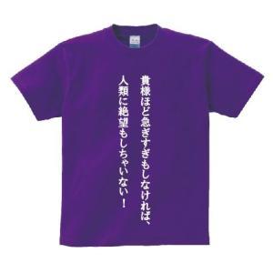 「貴様ほど急ぎすぎもしなければ、人類に絶望もしちゃいない!」・アニ名言Tシャツ アニメ「機動戦士ガン...