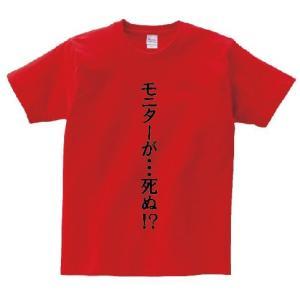 「モニターが・・・死ぬ!?」・アニ名言Tシャツ アニメ「機動戦士ガンダム 逆襲のシャア」