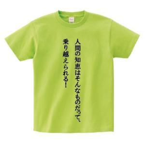 「人間の知恵はそんなものだって、乗り越えられる!」・アニ名言Tシャツ アニメ「機動戦士ガンダム 逆襲...
