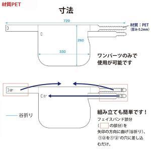 日本製 フェイスシールド 250枚セット (1枚あたり248円)  飛沫防止 透明シールド 新型コロナ対策 ウィルス対策 花粉症  フェイスガード|meijie-ec|06