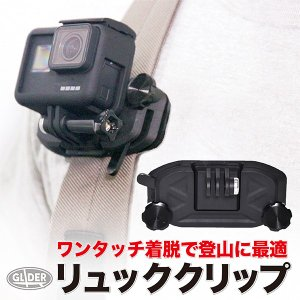 対応機種:GoPro HEROシリーズ、Session、DJI Osmo Action、SJCAM、...