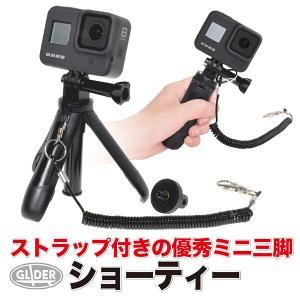 GoPro 用 アクセサリー ショーティー 三脚 ストラップ付 ミニ三脚 (HERO/Session...