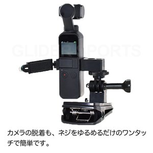 DJI Osmo Pocket用アクセサリー マウントフレーム 単品 オズモポケット オスモポケット用フレーム meijie-ec 04