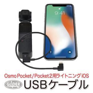 対応機種:DJI Osmo Pocket、iOS (lightning) ライトニング対応(iPho...