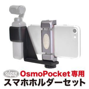 対応機種:DJI Osmo Pocket (DJI史上最小の3軸ジンバルスタビライザー搭載4Kカメラ...