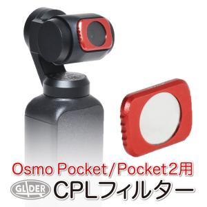 DJI Osmo Pocket用 CPLフィルター 円偏光フィルター サーキュラーPLフィルター レンズフィルター|meijie-ec