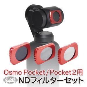 DJI Osmo Pocket用 NDフィルター セット 3種 (ND4 / ND8 / ND16)|meijie-ec