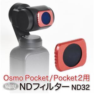 DJI Osmo Pocket用 NDフィルター ND32 減光フィルター|meijie-ec