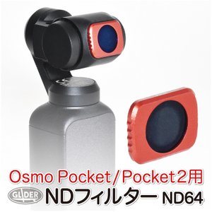 DJI Osmo Pocket用 NDフィルター ND64 減光フィルター|meijie-ec
