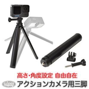 GoPro アクセサリー アクションカメラ用三脚 1/4インチねじ付 GoPro Osmo Pocket ウェラブルカメラ用 meijie-ec