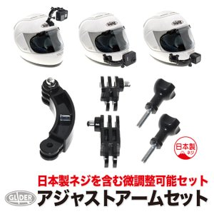 GoPro 用 アクセサリー アジャストアームセット MJ75  アクションカメラ用パーツ ウェラブ...